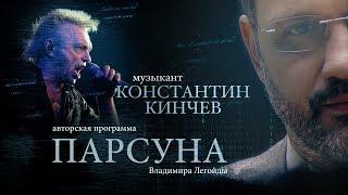 Рок-группа АлисА, ПАРСУНА. КОНСТАНТИН КИНЧЕВ