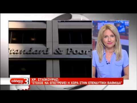 Αναβάθμισε το αξιόχρεο της Ελλάδας ο S&P | 26/10/2019 | ΕΡΤ