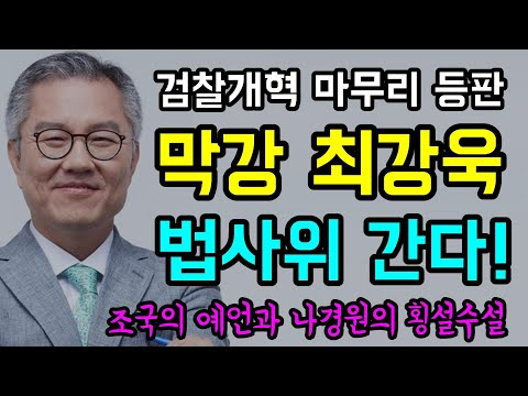 """검찰개혁 '마무리 등판'... 막강 최강욱 """"법사위 간다!"""""""
