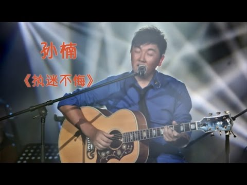Download 《我是歌手 3》第八期单曲纯享- 孙楠《执迷不悔》 I Am A Singer 3 EP8 Song: Sun Nan Performance【湖南卫视官方版】 HD Mp4 3GP Video and MP3