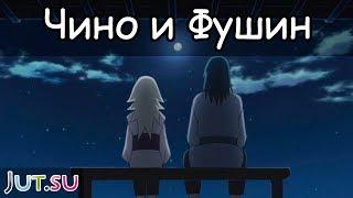 История Чино и Фушина от Школы техник Наруто
