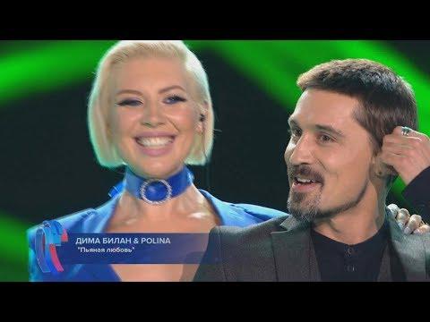 Дима Билан & Polina - Пьяная любовь (Новая волна, Сочи, 08.09.2018)