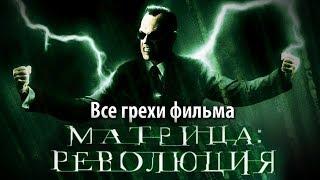 """Все грехи фильма """"Матрица: Революция"""""""