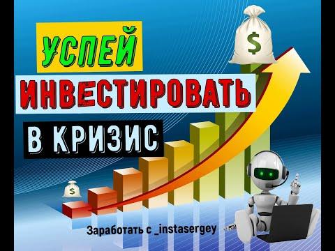 Заработок в интернете. Успей инвестировать в кризис. Инвестиции для начинающих.