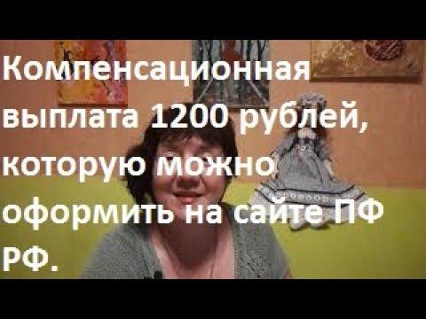 Компенсационная выплата 1200 рублей, которую можно оформить на сайте ПФ РФ.