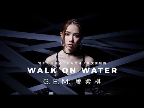 G.E.M.新歌WALK ON WATER