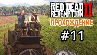 Прохождение Red Dead Redemption 2 #11