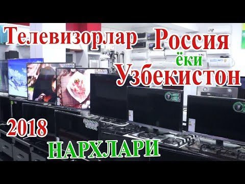 Телевизорлар Россиядан ёки Узбекистон (Тулик нархлар) / Televizor narxlari va kafolati (To'liq) (видео)