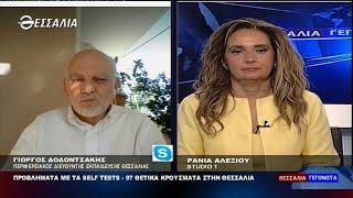 Προβλήματα με τα self tests - 97 θετικά κρούσματα στην Θεσσαλία 10 5 2021