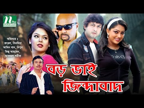 Bangla Movie - Boro Bhai Jindabad | Rubel, Sinthia, Nipun, Amin Khan | NTV Movie