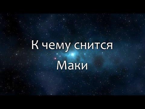К чему снится Маки (Сонник, Толкование снов)