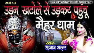 Udan khatola se udkar pahunchi maihar dham