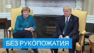 Меркель и Трамп: знакомство в трех актах
