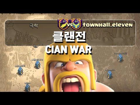[ 극락 VS townhall.eleven ] 클랜전 CLAN WAR Clash of Clans 클래시오브클랜