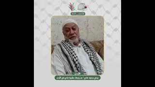 انتماء2021: السيد ربحي محمود عادي، من وجهاء عشيرة عادي في الاردن
