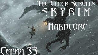 TES V Skyrim Hardcore - прохождение 33 серия [Диалоги]
