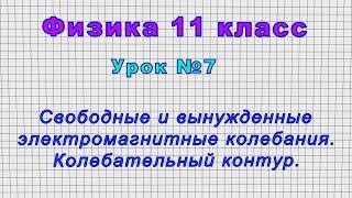 11 класс Урок 7