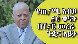 Ethiopia: EthioTube ልዩ ዝግጅት - ቆይታ ከፕሮፌሰር መረራ ጉዲና ጋር | A talk with Prof. Merera Gudina | May 2018