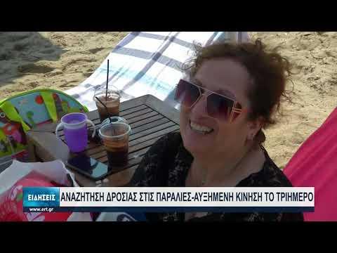 Δροσιά στις κοντινές παραλίες αναζήτησαν οι Θεσσαλονικείς   21/06/2021   ΕΡΤ