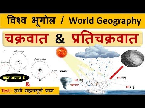 World Geography : चक्रवात & प्रतिचक्रवात | Cyclone & Anticyclone | SSC 2019 -CrazyGkTrick