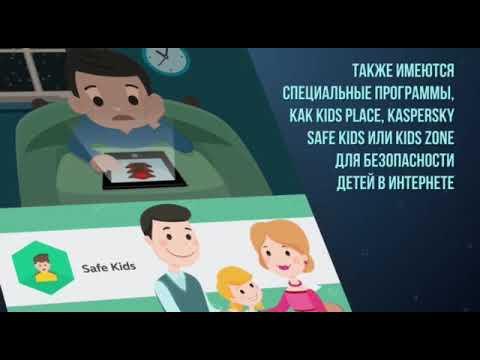 Мошенники в сети: как уберечь детей от киберпреступников?