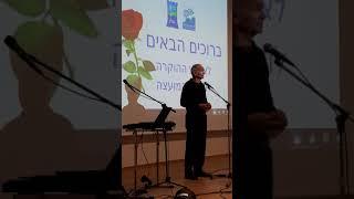 טכס הוקרה לוותיקי המועצה 2017 דב ישורון