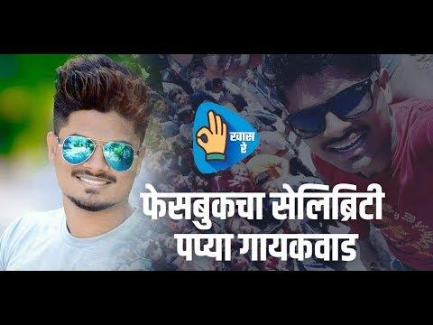 Facebook Celibrity Pappya Gaikwad Biography   KhaasRe