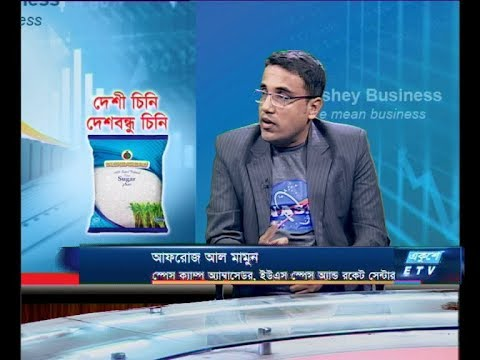 Ekushey Business || আফরোজ আল মামুন || 12 November 2019 || ETV Business