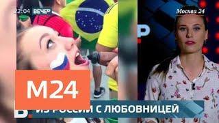 """""""Вечер"""": из России с любовницей - Москва 24"""