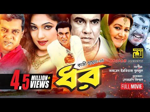 Dhor | ধর | Manna, Eka, Babita & DIpjol | Bangla Full Movie