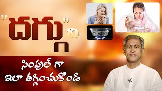 Cough Home Remedy | Best Remedy For Cough | Manthena Satyanarayana Raju Videos