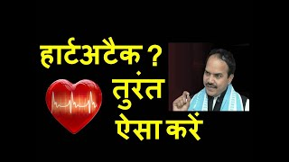STOP Heart Attack in 2 Minute ,हार्ट अटेक