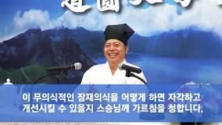 [도원(道圓)대학당 강의] 428 잠재의식 속의 화병 치료법