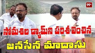 Janasena Leader Madasu Gangadharam Visits Nellore Somasila Dam | Pawan Kalyan
