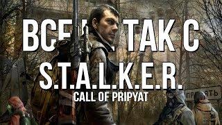 Все не так со Stalker: Call of Pripyat [Игрогрехи]