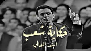 "Abdel Halim Hafez - Hkayet shaab ""Elsad el aaly""عبد الحليم حافظ - حكاية شعب ""السد العالي"