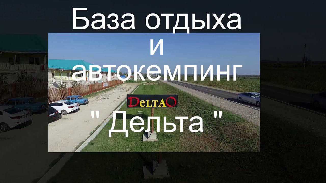 """Видео в кемпинге """"Дельта"""""""