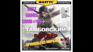 BEST funny games Coub #102/Лучшие приколы в играх 2018