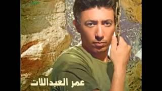 Omar Al Abdullat ... Maret Al Ayam | عمر عبد اللات ... مرت الايام تحميل MP3