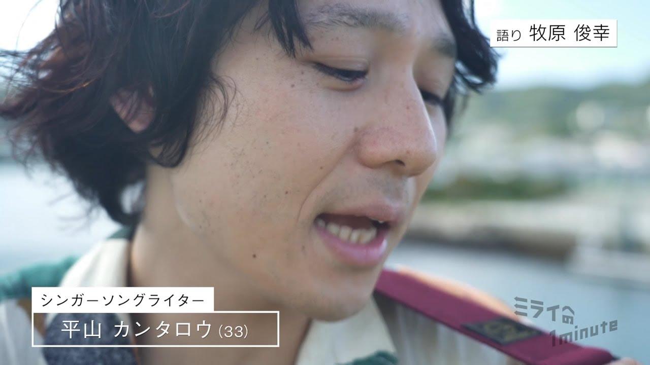 平山カンタロウ / シンガーソングライター