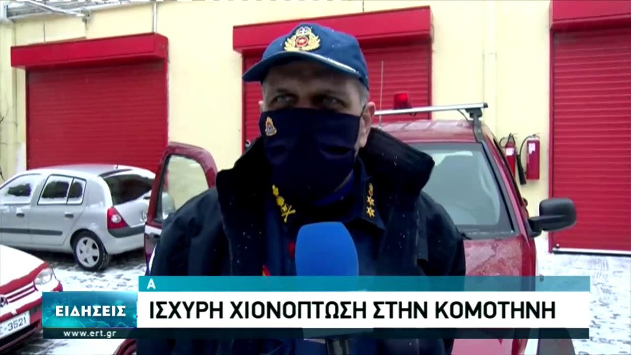 Άσπρισαν η κεντρική και ανατολική Μακεδονία αλλά και η Θράκη | 14/02/2021 | ΕΡΤ