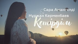 Нұржан Керменбаев & Сара Амангелді - Кешірдім