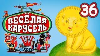 Весёлая карусель - Выпуск 36 - Союзмультфильм 2014