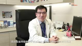 心臟血管檢查 [張志揚醫生 心臟專科]