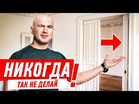 Почему нельзя ставить раздвижные двери?