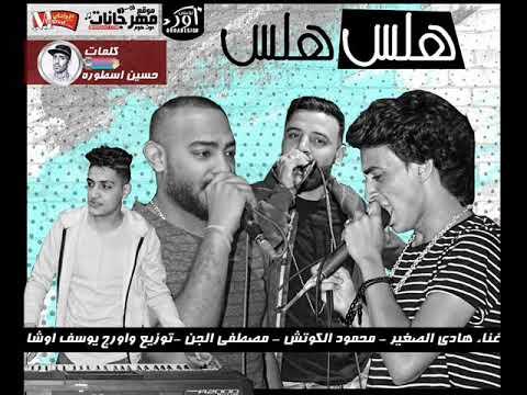 مهرجان هلس هلس   هادى الصغير و محمود الكوتش و مصطفى الجن   اورج و توزيع يوسف اوشا 2018