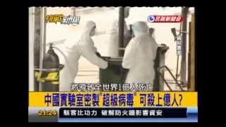 """2013.05.06【挑戰新聞】中國實驗室密製""""超級病毒"""" 可殺上億人!"""