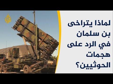 🇾🇪 🇸🇦 لماذا يتراخى بن سلمان في الرد على هجمات الحوثيين؟