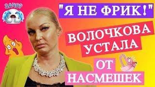Анастасия Волочкова устала от насмешек и оскорблений | Top Show News