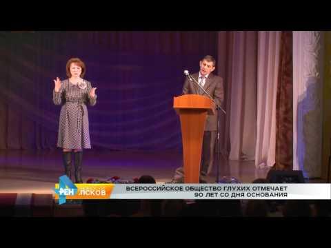 Новости Псков 26.10.2016 # Всероссийское общество глухих отмечает 90 лет со дня основания